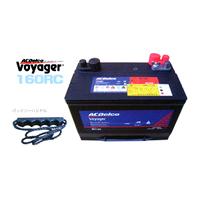 ACデルコ社製 ボイジャーバッテリー Voyager M27MF(160RC)