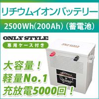 オンリースタイル リチウムイオンバッテリー2500蓄電池(2500Wh・200Ah) [ケース付き]