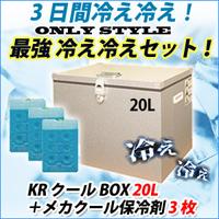 最強 冷え冷えセット(KRクールBOX20L+メカクール保冷剤-18℃タイプ 3枚)