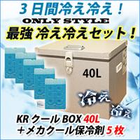 最強 冷え冷えセット(KRクールBOX40L+メカクール保冷剤-18℃タイプ 5枚)