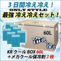 最強 冷え冷えセット(KRクールBOX60L+メカクール保冷剤-18℃タイプ 7枚)