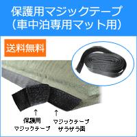 保護用マジックテープ(車中泊専用マット用)