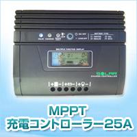 高機能MPPT充電コントローラー