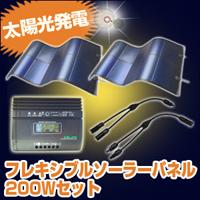 太陽光発電 フレキシブルソーラーパネル200Wセット