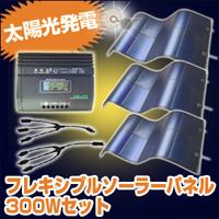 太陽光発電 フレキシブルソーラーパネル300Wセット