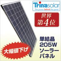 Trinasolar製 単結晶205W ソーラーパネル TSM-DC80.08