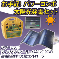 パワーコンボ+太陽光発電セット【フレキシブルソーラーパネル100W】