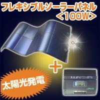 Xunlight製 フレキシブルソーラーパネル [100W](高機能MPPT充電コントローラー付き)