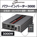 オンリースタイル パワーインバーター 3000W