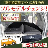 ONLYSTYLE 車中泊専用マット