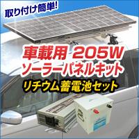 """『車載用 205W ソーラーパネルキット""""縦置きタイプ""""』リチウム蓄電池セット"""