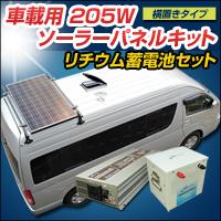 """『車載用 205W ソーラーパネルキット""""横置きタイプ""""』リチウム蓄電池セット"""