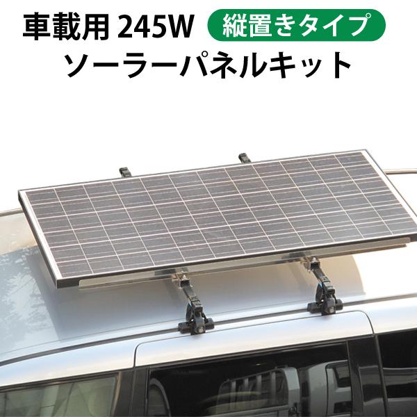 """車載用245W ソーラーパネルキット""""縦置きタイプ"""""""