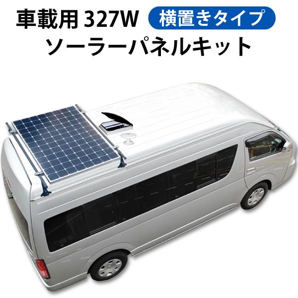 """車載用327Wソーラーパネルキット""""横置きタイプ"""""""