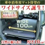 オンリースタイル 車中泊専用マット ワイドサイズ