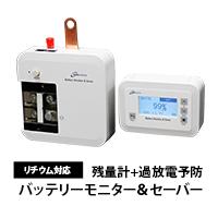 バッテリーモニター&セーバー 1500/3000 残量計+過放電予防