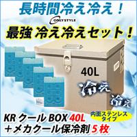 最強 冷え冷えセット(KRクールBOX40L+メカクール保冷剤 5枚)