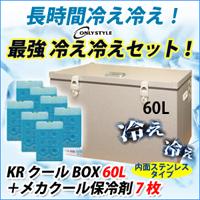 最強 冷え冷えセット(KRクールBOX60L+メカクール保冷剤7枚)