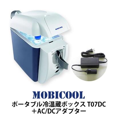 MOBICOOL ポータブル冷温蔵ボックス T07DC