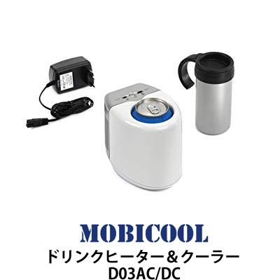 MOBICOOL ドリンクヒーター&クーラー D03AC/DC