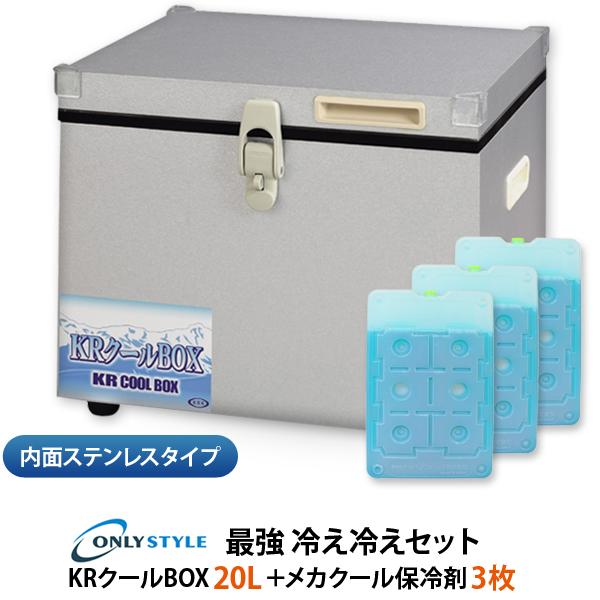 最強 冷え冷えセット(KRクールBOX20L+メカクール保冷剤 3枚)