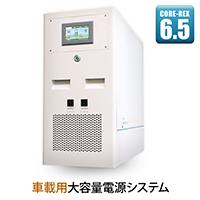 車載用大容量電源システム CORE-REX 6.5(コアレックス 6.5)