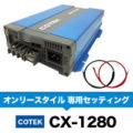 COTEK 急速充電器 CX-1280(ケーブル付) オンリースタイル専用セッティング