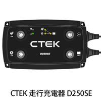 CTEK 走行充電器 D250SE