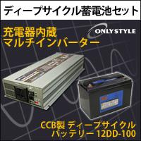 ディープサイクル蓄電池セット