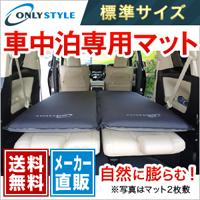 オンリースタイル 車中泊専用マット 標準サイズ