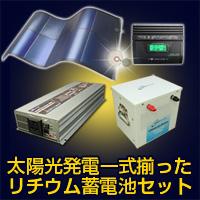 太陽光発電一式揃ったリチウム蓄電池セット