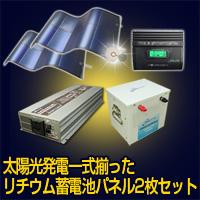 太陽光発電 一式揃ったリチウム蓄電池パネル2枚セット
