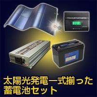 太陽光発電一式揃った蓄電池セット