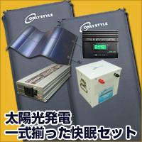 太陽光発電 一式揃った快眠セット!