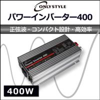 オンリースタイル パワーインバーター400W