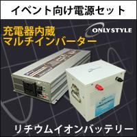 イベント向け電源セット(マルチインバーター+リチウムイオンバッテリー)