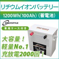 オンリースタイル リチウムイオンバッテリー1200蓄電池(1200Wh・100Ah) [ケース付き]