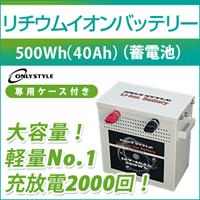 オンリースタイル リチウムイオンバッテリー500蓄電池(500Wh・40Ah) [ケース付き]