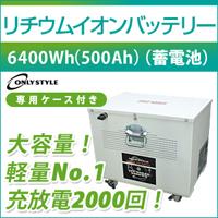 オンリースタイル リチウムイオンバッテリー6400蓄電池(6400Wh・500Ah) [ケース付き]
