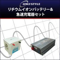 リチウムイオンバッテリー + 急速充電器 セット