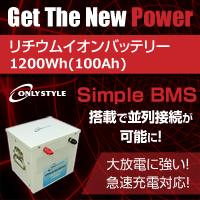 オンリースタイル リチウムイオンバッテリー 1200Wh(100Ah)