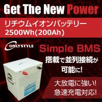オンリースタイル リチウムイオンバッテリー 2500Wh(200Ah)
