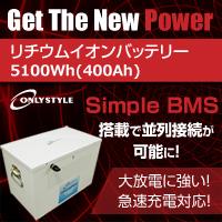 オンリースタイル リチウムイオンバッテリー 5100Wh(400Ah)