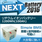 オンリースタイル リチウムイオンバッテリー 1200Wh(100Ah)SimpleBMS内蔵