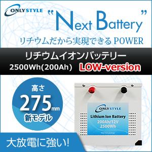 オンリースタイル リチウムイオンバッテリー 2500Wh(200Ah) LOW-version SimpleBMS内蔵(型式:WB-LYP200AHA12SB-LOW )
