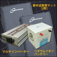 オンリースタイル蓄電池マットセット
