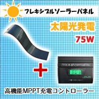 MiaSole FLEX SERIES-02NS フレキシブルソーラーパネル 75w(MPPT充電コントローラー25A付き)