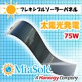 MiaSole FLEX SERIES-02NS フレキシブルソーラーパネル 75w
