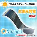 MiaSole FLEX SERIES-03NS フレキシブルソーラーパネル 80w