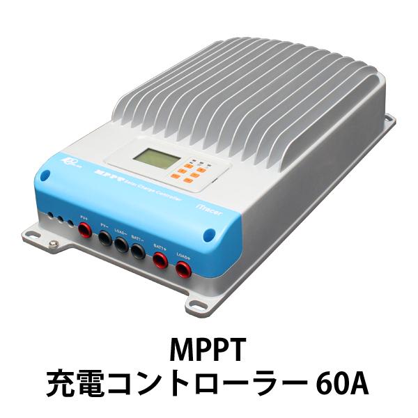MPPT充電コントローラー60A